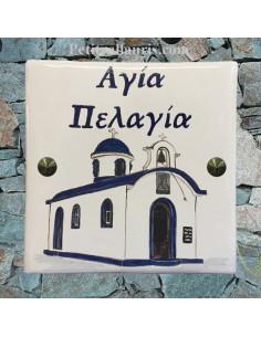 Plaque texte et décor personnalisé pour votre maison décor chapelle orthodoxe Grecque